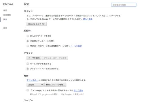 スクリーンショット 2015-09-10 10.38.50.png