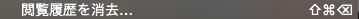スクリーンショット 2015-09-10 11.22.02.png